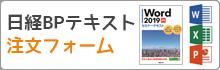 日経BPテキスト注文フォーム