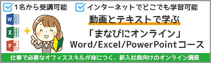 「まなびにオンライン」Word/Excel/PowerPointコース