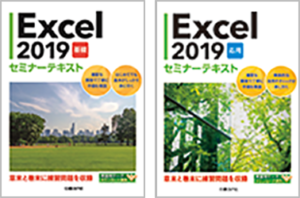『Excel 2019 基礎 セミナーテキスト』『Excel 2019 応用 セミナーテキスト』