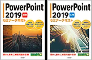 『PowerPoint 2019 基礎 セミナーテキスト』『PowerPoint 2019 応用 セミナーテキスト』