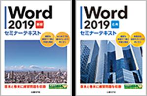 『Word 2019 基礎 セミナーテキスト』『Word 2019 応用 セミナーテキスト』