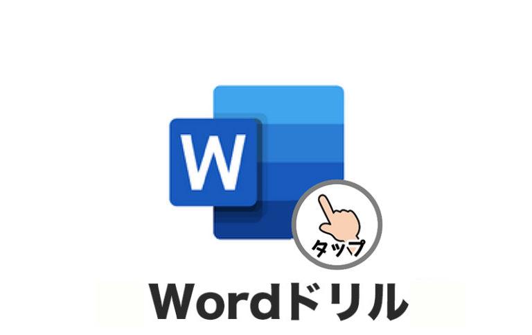 はじめてのパソコン:Wordドリル