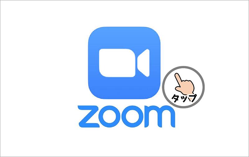 「はじめてのパソコン」オンラインミーティング(Zoom)