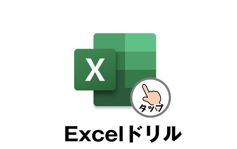はじめてのパソコン:Excelドリル