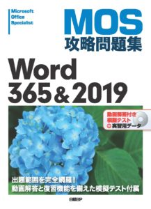 MOS攻略問題集 Word 365&2019