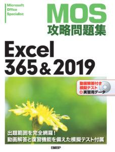 MOS攻略問題集 Excel 365&2019