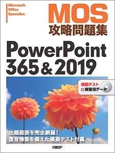 MOS攻略問題集 PowerPoint 365&2019